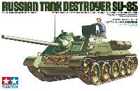 タミヤ1/35 ミリタリーミニチュアシリーズソビエト SU-85 襲撃砲戦車