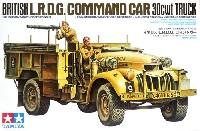 タミヤ1/35 ミリタリーミニチュアシリーズイギリス L.R.D.G. コマンドカー
