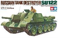 タミヤ1/35 ミリタリーミニチュアシリーズソビエト SU-122 襲撃砲戦車