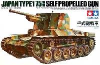 日本陸軍 一式砲戦車