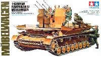 ドイツ 4号対空戦車 メーベルワーゲン