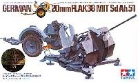 タミヤ1/35 ミリタリーミニチュアシリーズドイツ 20mm対空機関砲 38型 (Sd.Ah.51トレーラー付)