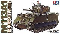 タミヤ1/35 ミリタリーミニチュアシリーズM113A1 ファイアーサポート