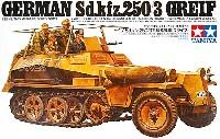Sd.Kfz.250/3 無線指揮車 グライフ