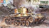 日本陸軍 97式中戦車改 (新砲塔チハ)