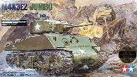 タミヤ1/35 ミリタリーミニチュアシリーズアメリカ M4A3E2 中戦車ジャンボ