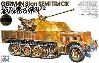 タミヤ1/35 ミリタリーミニチュアシリーズドイツ 装甲8トンハーフトラック 3.7cm対空機関砲37型搭載型 フラックザウリア