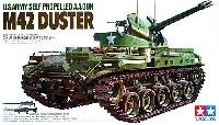 タミヤ1/35 ミリタリーミニチュアシリーズアメリカ陸軍 対空自走砲 M42 ダスター