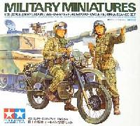 陸上自衛隊 オートバイ偵察セット