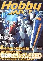 ホビージャパン 2002年11月号