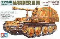 ドイツ対戦車自走砲 マーダー 3M (7.5cm Pak40搭載型)