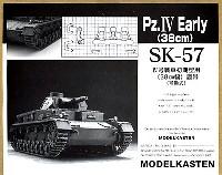 モデルカステン連結可動履帯 SKシリーズ4号戦車 初期型用 (38cm幅)履帯 (可動式)