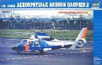 トランペッター1/48 エアクラフト プラモデルアエロスパシアル AS365N ドーファン 2 JAPAN DOM RESCUE