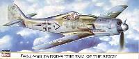 ハセガワ1/72 飛行機 限定生産フォッケウルフ Fw190D-9 フォール・オブ・ザ・ライヒ
