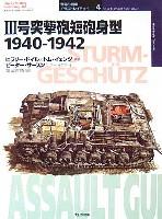 3号突撃砲 短砲身型 1940-1942
