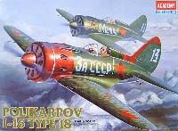 アカデミー1/48 Scale Aircraftsポリカポフ I-16 タイプ18