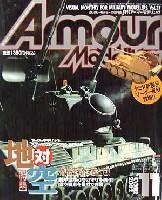 アーマーモデリング 2002年11月号