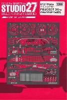 プジョー 206 WRC グレードアップパーツ