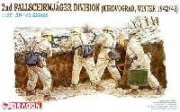 ドイツ 第2降下猟兵師団 (キロウポグラード 1942/43年 冬)