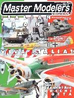 芸文社マスターモデラーズマスターモデラーズ Vol.6 (2002年11月)
