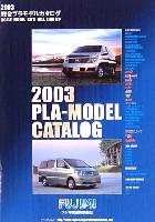 フジミカタログ2003年 総合プラモデルカタログ