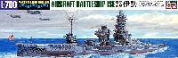 ハセガワ1/700 ウォーターラインシリーズ日本航空戦艦 伊勢