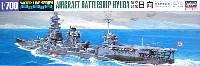 ハセガワ1/700 ウォーターラインシリーズ日本航空戦艦 日向