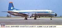 ハセガワ1/144 航空機シリーズYS-11 海上保安庁旧塗装