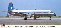 ハセガワ1/144 飛行機 限定生産YS-11 海上保安庁旧塗装