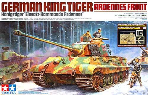 ドイツ重戦車 キングタイガー (アルデンヌ戦線) (アベール社製エッチングパーツ/金属砲身付き)プラモデル(タミヤスケール限定品No.25144)商品画像