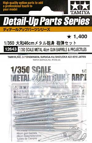 大和 46cm メタル砲身 砲弾セットメタル(タミヤディテールアップパーツシリーズ (艦船モデル用)No.12643)商品画像