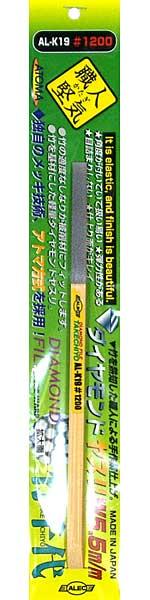 ダイヤモンドヤスリ 竹千代 (#1200)ヤスリ(シモムラアレック職人堅気No.AL-K019)商品画像