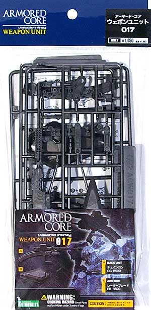 アーマード・コア ウェポンユニット 017プラモデル(コトブキヤアーマード・コア ウェポンユニット シリーズNo.AW017)商品画像