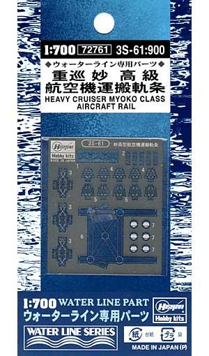 重巡 妙高級 航空機運搬軌条エッチング(ハセガワウォーターライン ディテールアップパーツNo.3S-061)商品画像