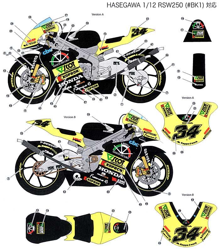 ホンダ RSW 250 #34 2007デカール(スタジオ27バイク オリジナルデカールNo.DC897)商品画像_1
