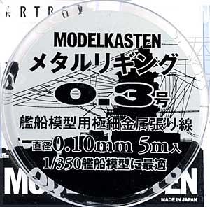 メタルリギング 0.3号 (直径0.10mm・5m入)金属線(モデルカステンモデルカステン マテリアルNo.H-003)商品画像