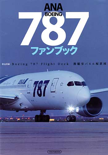 ANA B787 ファンブック本(イカロス出版イカロスムックNo.61789-61)商品画像