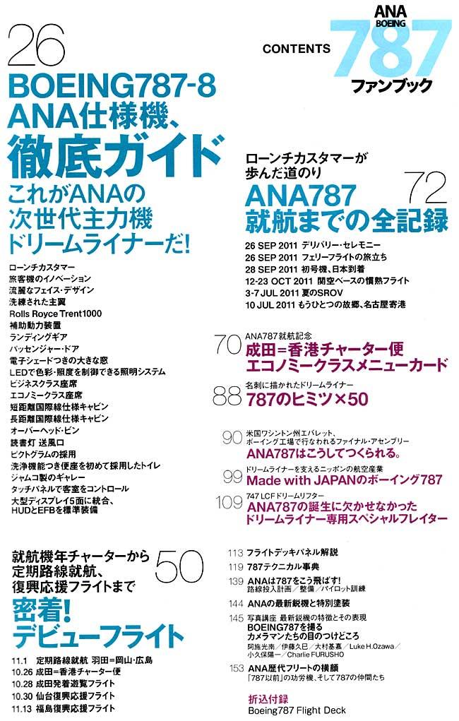 ANA B787 ファンブック本(イカロス出版イカロスムックNo.61789-61)商品画像_1