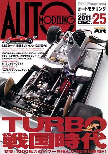 オートモデリング Vol.25 TURBO戦国時代 1000馬力のパワーを積んだ80年代怪物F1本(モデルアートAUTO MODELINGNo.Vol.025)商品画像