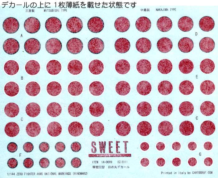 零戦52型 日の丸デカールデカール(SWEETSWEET デカールNo.14-D009)商品画像_1