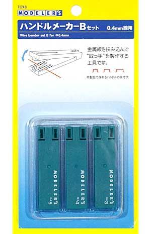ハンドルメーカー Bセットツール(モデラーズホビーツール シリーズNo.T024B)商品画像
