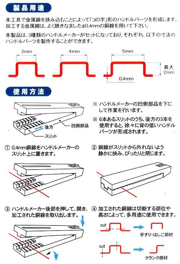 ハンドルメーカー Bセットツール(モデラーズホビーツール シリーズNo.T024B)商品画像_1