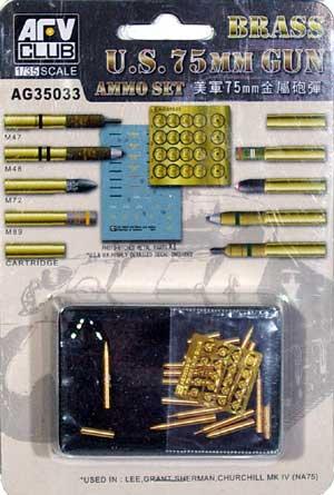 アメリカ 75mm 砲弾セットメタル(AFV CLUB1/35 AG ディテールアップパーツNo.AG35033)商品画像