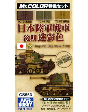 日本陸軍戦車 後期迷彩色塗料(GSIクレオスMr.カラー 特色セットNo.CS663)商品画像