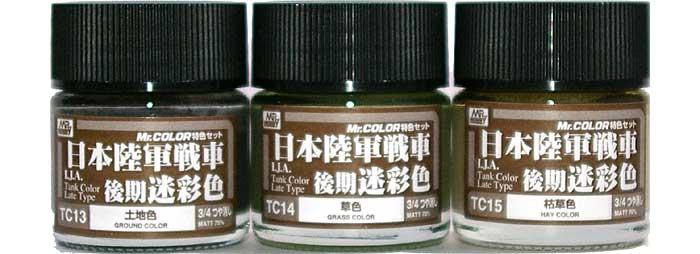 日本陸軍戦車 後期迷彩色塗料(GSIクレオスMr.カラー 特色セットNo.CS663)商品画像_1