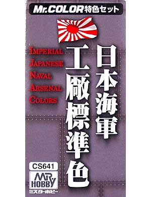 日本海軍工廠標準色カラーセット塗料(GSIクレオスMr.カラー 特色セットNo.CS641)商品画像