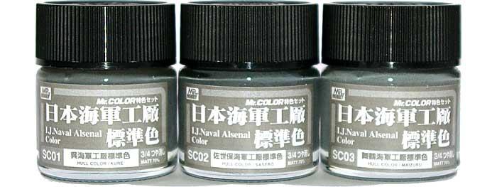 日本海軍工廠標準色カラーセット塗料(GSIクレオスMr.カラー 特色セットNo.CS641)商品画像_1