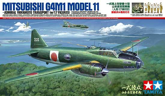 一式陸上攻撃機 11型 山本長官搭乗機プラモデル(タミヤ1/48 飛行機 スケール限定品No.61110)商品画像