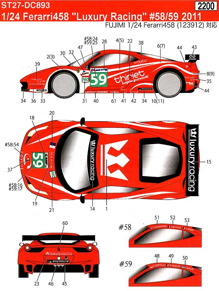 フェラーリ 458 Luxury Racing #58/59 2011デカール(スタジオ27ツーリングカー/GTカー オリジナルデカールNo.DC893)商品画像_1
