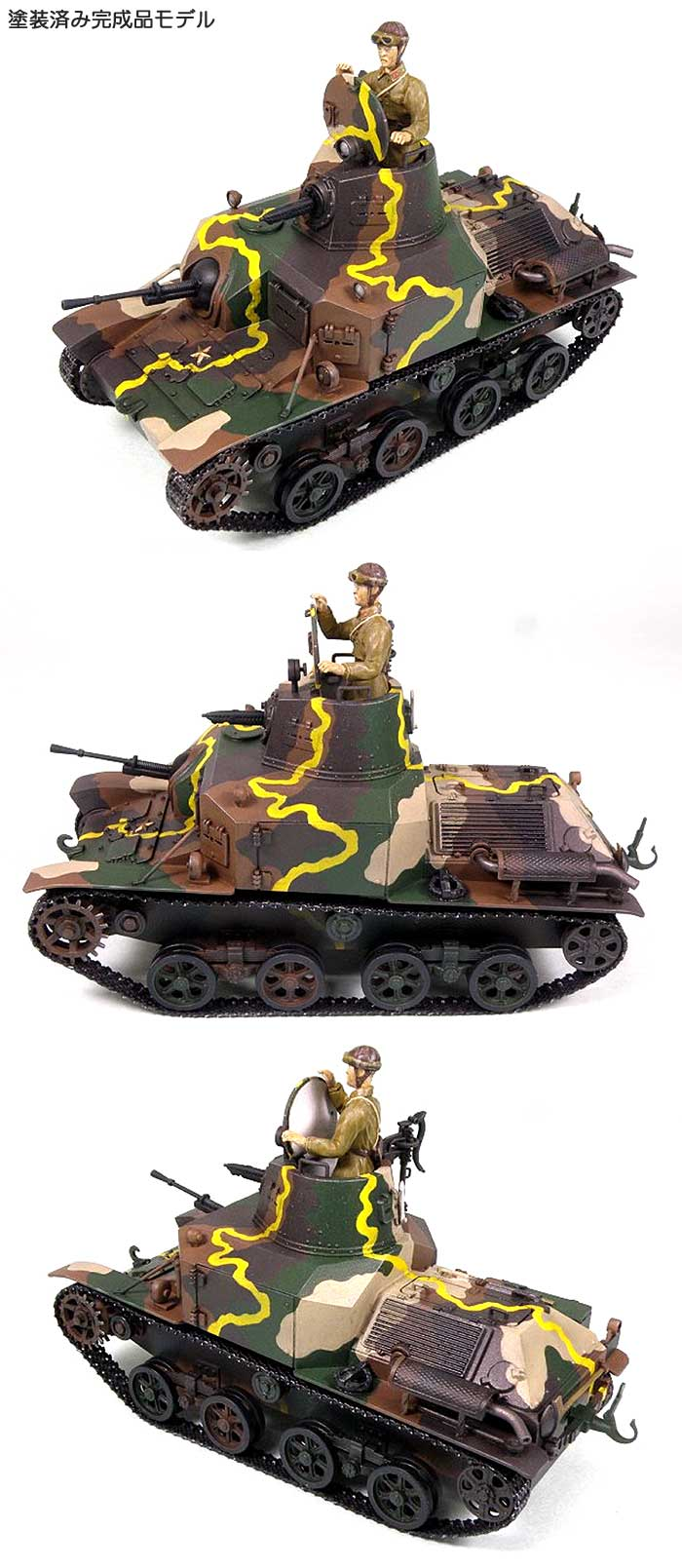 日本陸軍 92式重装甲車 後期型完成品(ピットロード塗装済完成品モデルNo.G017M)商品画像_3